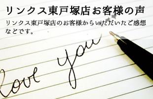 東戸塚店お客様の声