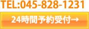 リンクス東戸塚店TEL045-828-1231