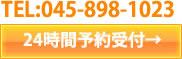 リンクス大船店TEL045-898-1023
